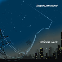 альбом «Star Bridge» | композитор Андрей Климковский