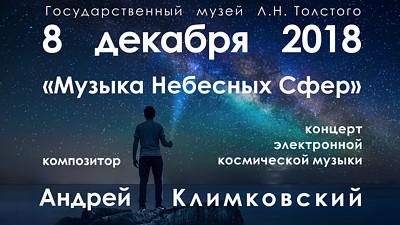 11 ноября 2018 | Определилась дата ближайшего концерта композитора Андрея Климковского: 8 декабря 2018 года в музее Л.Н. Толстого