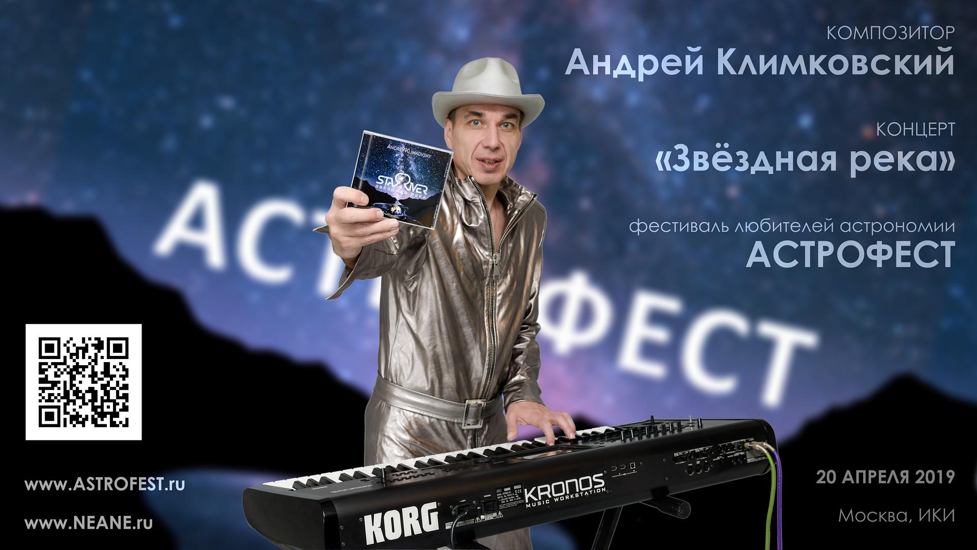 20 апреля 2019 года концерт Андрея Климковского «Звёздная река» на фестивале любителей астрономии «Астрофест»