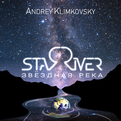 StarRiver
